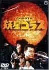 妖星ゴラス [DVD]
