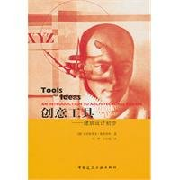 Creative tool - preliminary architectural design(Chinese Edition)