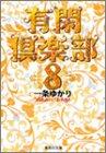 有閑倶楽部 8 (集英社文庫―コミック版)