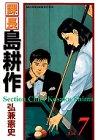 課長島耕作 (Vol.7) (Morning KCDX (1036))