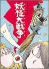 妖怪大戦争 (水木しげるのおばけ学校 9)