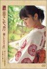 磯山さやかDVD-BOX[DVD]