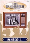NHK想い出倶楽部II~黎明期の大河ドラマ編~(2)赤穂浪士 [DVD]