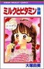 ミルクとビタミン / 大塚 由美 のシリーズ情報を見る