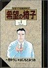 希望の椅子 / 西 ゆうじ のシリーズ情報を見る