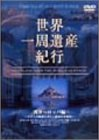 世界一周遺産紀行 Vol.1 西ヨーロッパ編 [DVD]