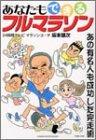 あなたもできるフルマラソン―あの有名人も成功した完走術 (GAKKEN SPORTS BOOKS)