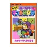 Toriyama Akira No Hetappi Manga Kenkyujo. Anatamo Mangaka Ni Nareru! Kamo Shirenai No Maki. (Jump comics)