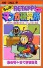 鳥山明のHETAPPIマンガ研究所 (ジャンプ・コミックス)