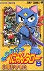 もののけ!にゃんタロー (1) (ジャンプ・コミックス)