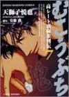 むこうぶち―高レート裏麻雀列伝 (7) (近代麻雀コミックス)