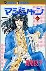 マジシャン (12) (ボニータコミックス)