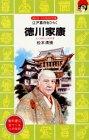 徳川家康―江戸幕府をひらく (講談社火の鳥伝記文庫 (22))