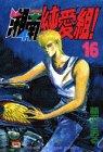 湘南純愛組! (16) (講談社コミックス―Shonen magazine comics (1985巻))