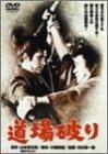 道場破り[DVD]