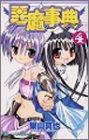 悪魔事典 4 (4) (ガンガンコミックス)