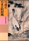 雪舟とやまと絵屏風 南北朝・室町の絵画 (日本美術全集)