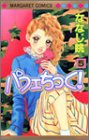 パフェちっく! (5) (マーガレットコミックス (3460))