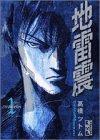 地雷震 (1) (講談社漫画文庫)