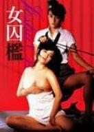 女囚 檻 [DVD]