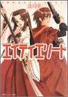 エイティエリート Act3 紅蓮の人魚 (角川スニーカー文庫)