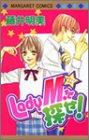 Lady M.を探せ! / 藤井 明美 のシリーズ情報を見る