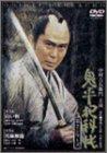 鬼平犯科帳 第2シリーズ《第3・4話》 [DVD]