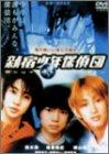 新宿少年探偵団 [DVD]