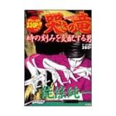 哭きの竜時の刻みを支配する男 (バンブー・コミックス)