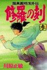 修羅の刻(とき)―陸奥円明流外伝 (3) (月刊マガジンコミックス)