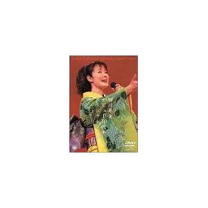 田川寿美デビュー10周年スペシャルコンサート [DVD]