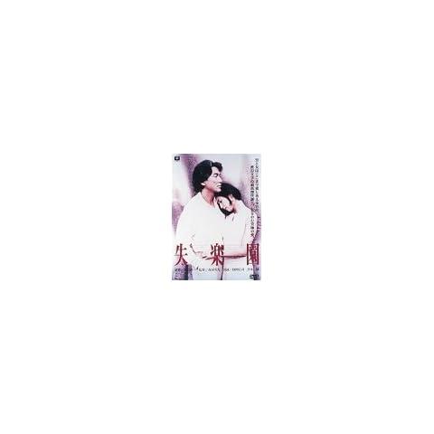 失楽園 [DVD] (2000)
