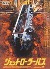 ジェットローラー・バス [DVD]