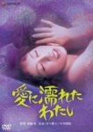 愛に濡れたわたし [DVD]