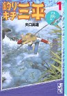 釣りキチ三平 (1) (講談社漫画文庫)