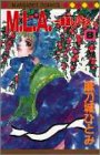 M.L.A. 8―一番激しいキス (マーガレットコミックス)