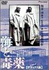 海と毒薬 デラックス版 [DVD]