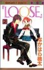 Loose 2 (マーガレットコミックス)