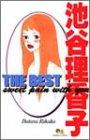 池谷理香子the best―Sweet pain with you (クイーンズコミックス)