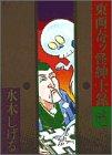 東西奇ッ怪紳士録 1 (ビッグコミックスゴールド)