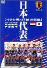 日本代表 イラク戦17秒の伝説 [DVD]
