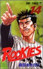 ROOKIES (14) (ジャンプ・コミックス)