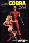 COBRA VOL.8-Space adventure Handy edi...