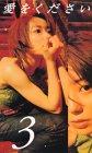 愛をください(3) [VHS]