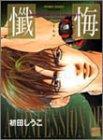 麗人セレクション懺悔 (バンブー・コミックス)