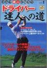 ドライバー達人への道 (学研スポーツムックゴルフシリーズ)