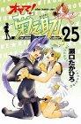 オヤマ菊之助 25 (少年チャンピオン・コミックス)