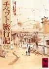 チベット旅行記(3) (講談社学術文庫 265)