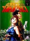 企業戦士YAMAZAKI 4 (ジャンプコミックスデラックス)
