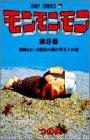 モンモンモン 第8巻 原崎山に4番目の陽が昇るの巻 (ジャンプコミックス)